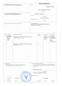 Сертификат происхождения СТ-2