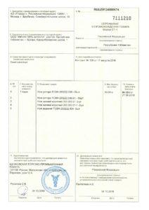 Сертификат ст 1 образец