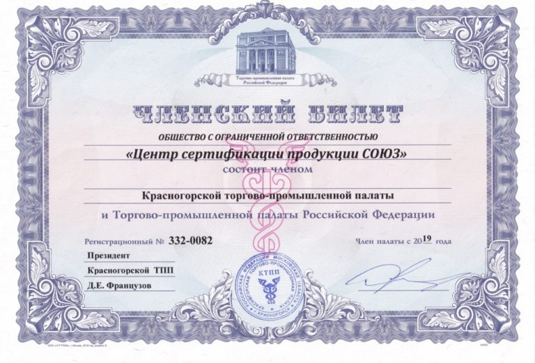 Членский билет ЦСП СОЮЗ
