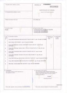 Образец сертификата происхождения в Кувейт